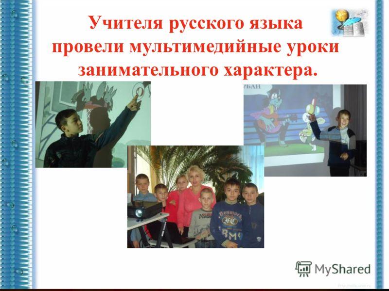 Учителя русского языка провели мультимедийные уроки занимательного характера.