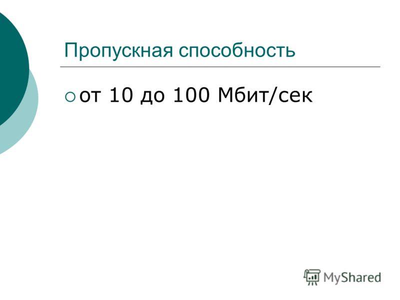 Пропускная способность от 10 до 100 Мбит/сек
