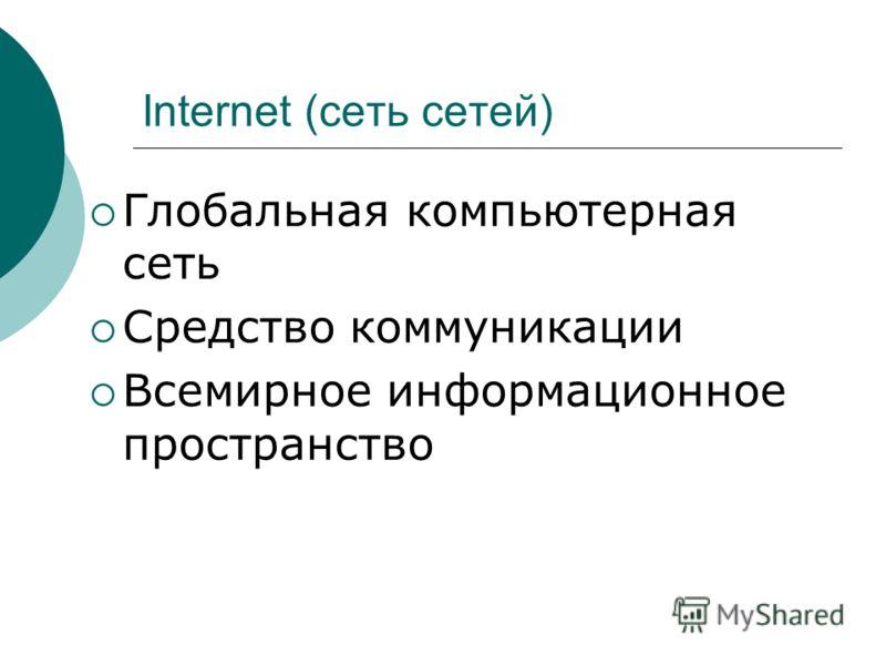 Internet (сеть сетей) Глобальная компьютерная сеть Средство коммуникации Всемирное информационное пространство
