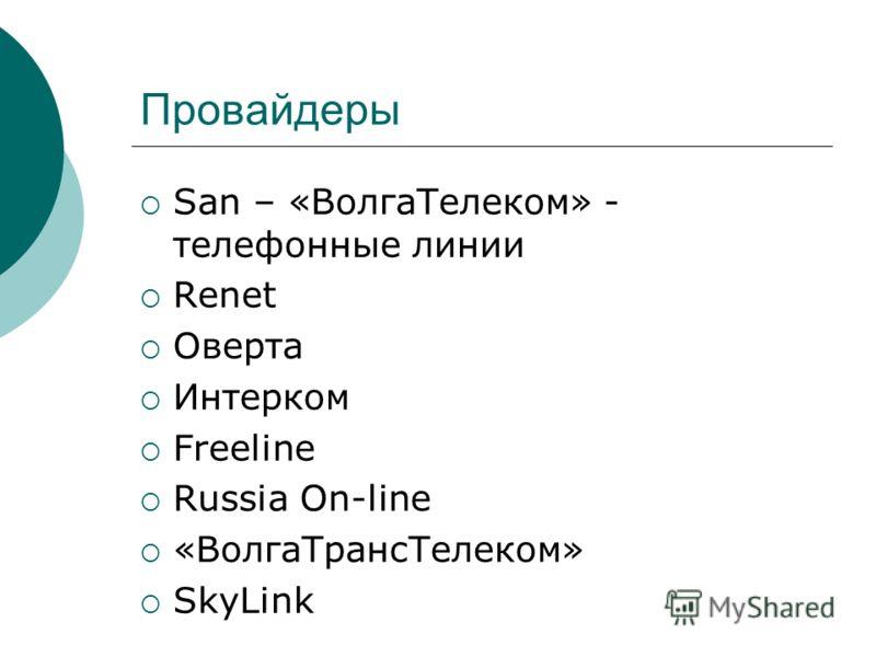 Провайдеры San – «ВолгаТелеком» - телефонные линии Renet Оверта Интерком Freeline Russia On-line «ВолгаТрансТелеком» SkyLink