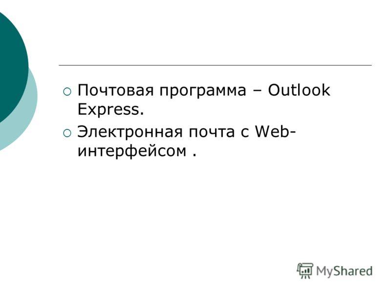 Почтовая программа – Outlook Express. Электронная почта с Web- интерфейсом.