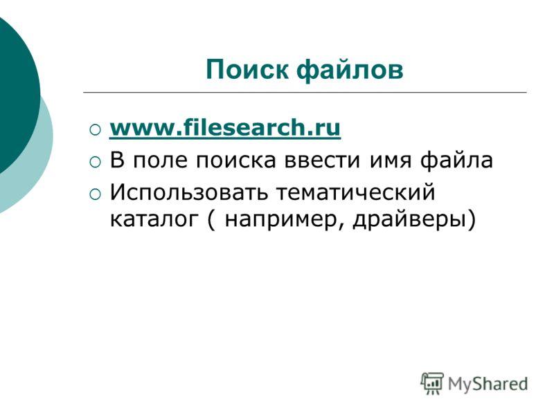 Поиск файлов www.filesearch.ru В поле поиска ввести имя файла Использовать тематический каталог ( например, драйверы)