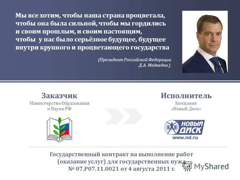 Мы все хотим, чтобы наша страна процветала, чтобы она была сильной, чтобы мы гордились и своим прошлым, и своим настоящим, чтобы у нас было серьёзное будущее, будущее внутри крупного и процветающего государства ( Президент Российской Федерации Д. А.