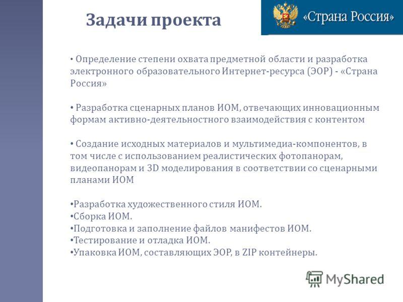 Задачи проекта Определение степени охвата предметной области и разработка электронного образовательного Интернет - ресурса ( ЭОР ) - « Страна Россия » Разработка сценарных планов ИОМ, отвечающих инновационным формам активно - деятельностного взаимоде