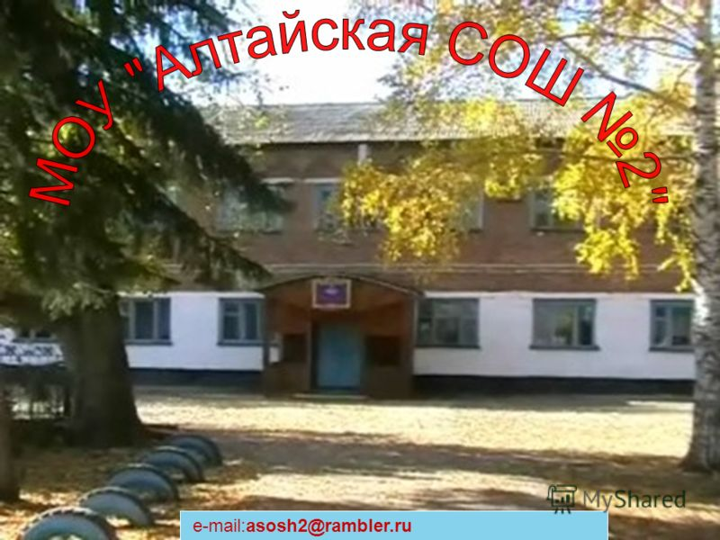 e-mail:asosh2@rambler.ru aasosh2@rambler.rua sosh2@rambler.ru