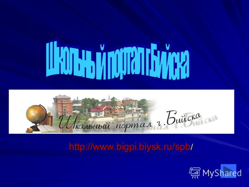 http://www.bigpi.biysk.ru/spb / http://www.bigpi.biysk.ru/spb /