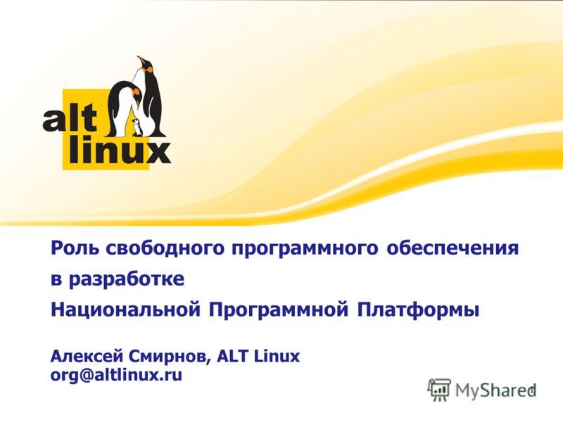 Роль свободного программного обеспечения в разработке Национальной Программной Платформы Алексей Смирнов, ALT Linux org@altlinux.ru Алексей Смирнов, генеральный директор ALT Linux 1