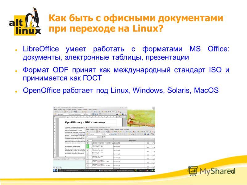 11 Как быть с офисными документами при переходе на Linux? LibreOffice умеет работать с форматами MS Office: документы, электронные таблицы, презентации Формат ODF принят как международный стандарт ISO и принимается как ГОСТ OpenOffice работает под Li