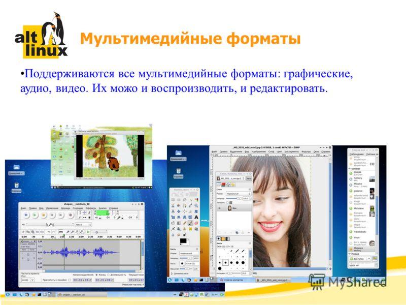 12 Мультимедийные форматы Поддерживаются все мультимедийные форматы: графические, аудио, видео. Их можо и воспроизводить, и редактировать.