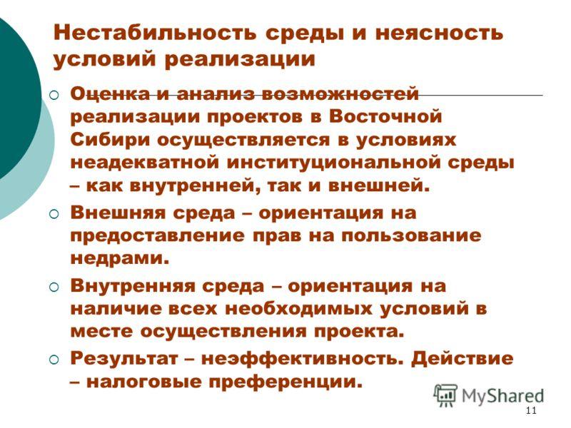 11 Нестабильность среды и неясность условий реализации Оценка и анализ возможностей реализации проектов в Восточной Сибири осуществляется в условиях неадекватной институциональной среды – как внутренней, так и внешней. Внешняя среда – ориентация на п