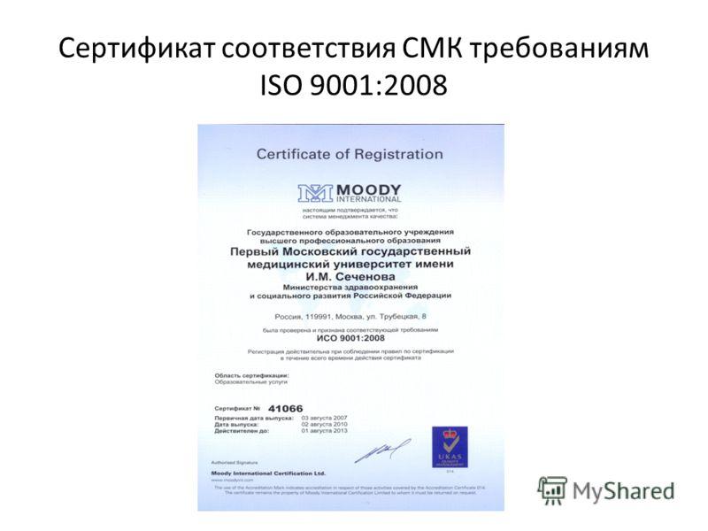 Сертификат соответствия СМК требованиям ISO 9001:2008
