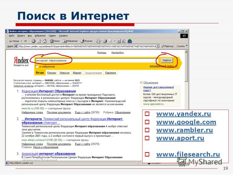 19 Поиск в Интернет www.yandex.ru www.google.com www.rambler.ru www.aport.ru www.filesearch.ru