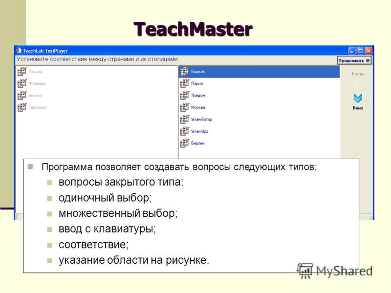 Программа позволяет создавать вопросы следующих типов: вопросы закрытого типа: одиночный выбор; множественный выбор; ввод с клавиатуры; соответствие; указание области на рисунке. TeachMaster