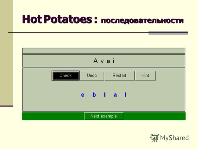 HotPotatoes: последовательности Hot Potatoes : последовательности