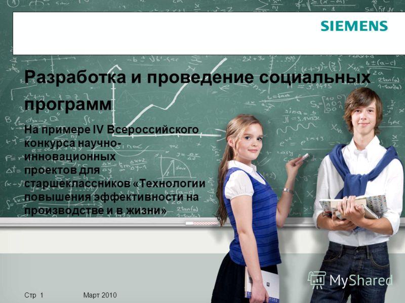 Стр 1 Март 2010 Разработка и проведение социальных программ На примере IV Всероссийского конкурса научно- инновационных проектов для старшеклассников «Технологии повышения эффективности на производстве и в жизни»