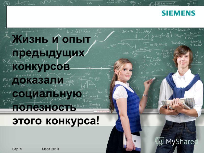 Стр 9 Март 2010 Жизнь и опыт предыдущих конкурсов доказали социальную полезность этого конкурса!