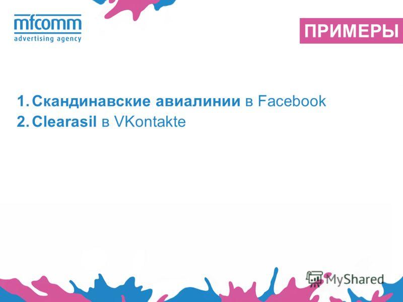 ПРИМЕРЫ 1.Скандинавские авиалинии в Facebook 2.Clearasil в VKontakte