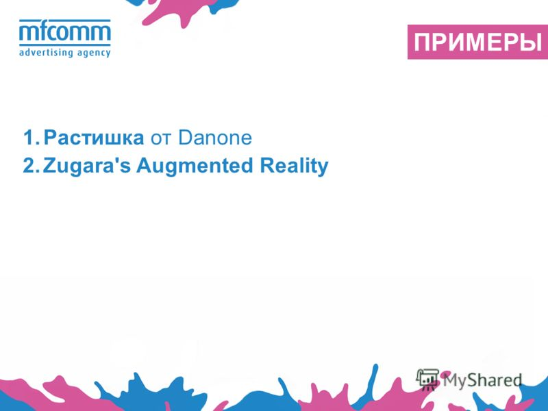 ПРИМЕРЫ 1.Растишка от Danone 2.Zugara's Augmented Reality
