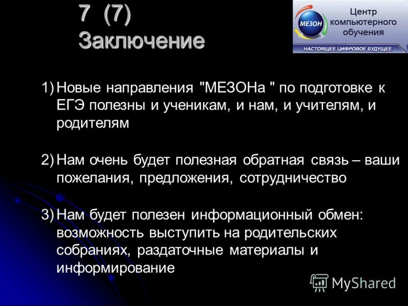 7 (7) Заключение 1)Новые направления
