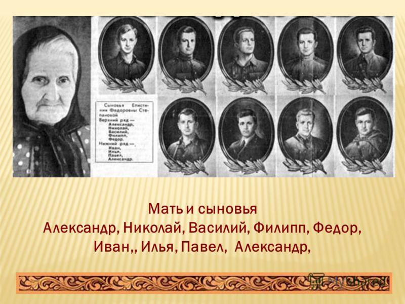 Мать и сыновья Александр, Николай, Василий, Филипп, Федор, Иван,, Илья, Павел, Александр,