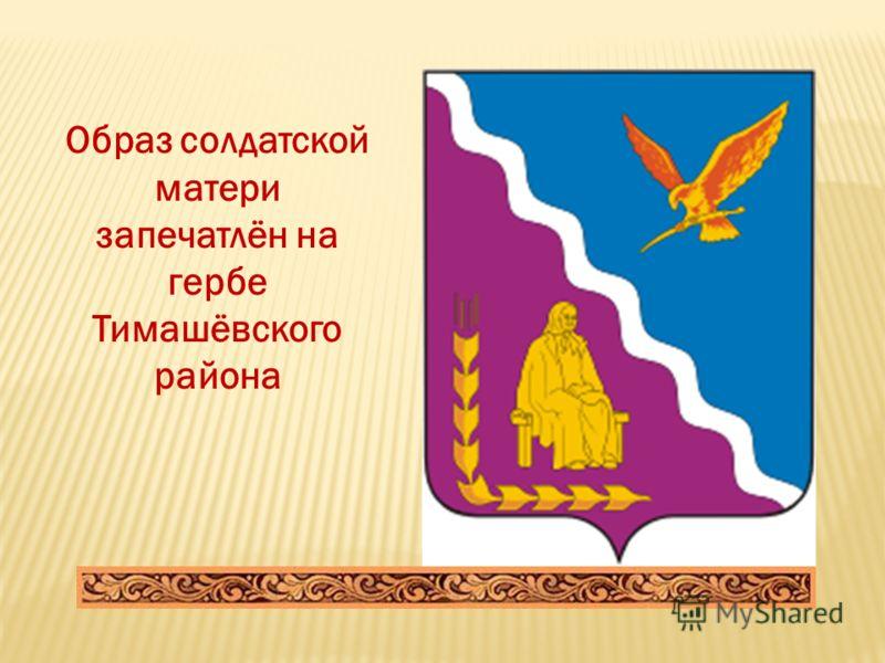 Образ солдатской матери запечатлён на гербе Тимашёвского района