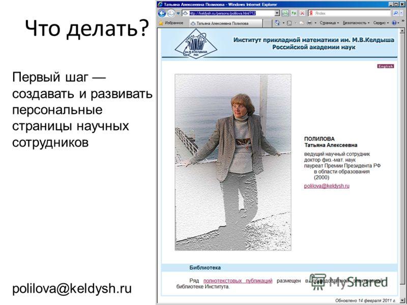 Что делать? Первый шаг создавать и развивать персональные страницы научных сотрудников polilova@keldysh.ru