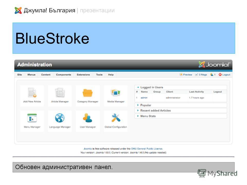 BlueStroke Обновен административен панел.