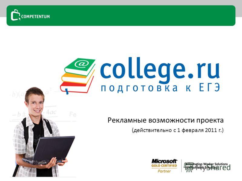 Рекламные возможности проекта (действительно с 1 февраля 2011 г.)