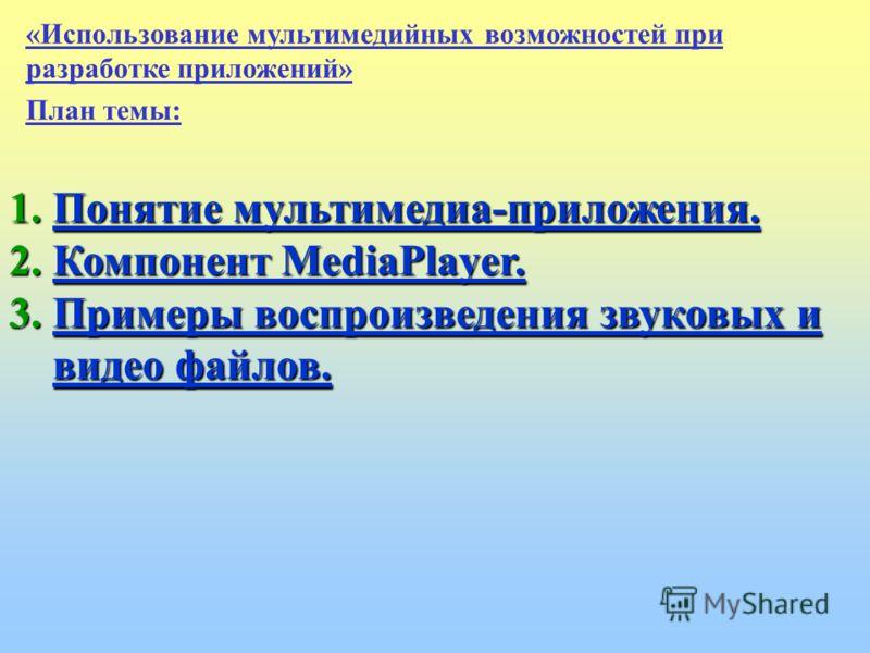 «Использование мультимедийных возможностей при разработке приложений» Delphi. Тема 14:14: (MediaPlayer)