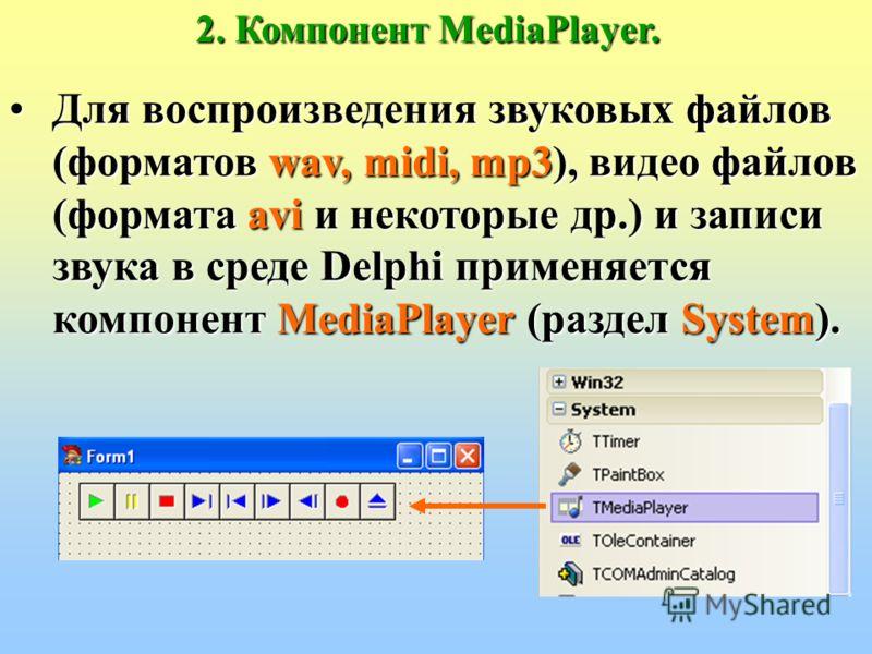 1. Понятие мультимедиа-приложения. Мультимедиа – это возможность передачи информации в различной форме (звук, видео и др.). Мультимедиа-приложение – это программа, в которой используются возможности воспроизведения звуковых и видео файлов. В среде De