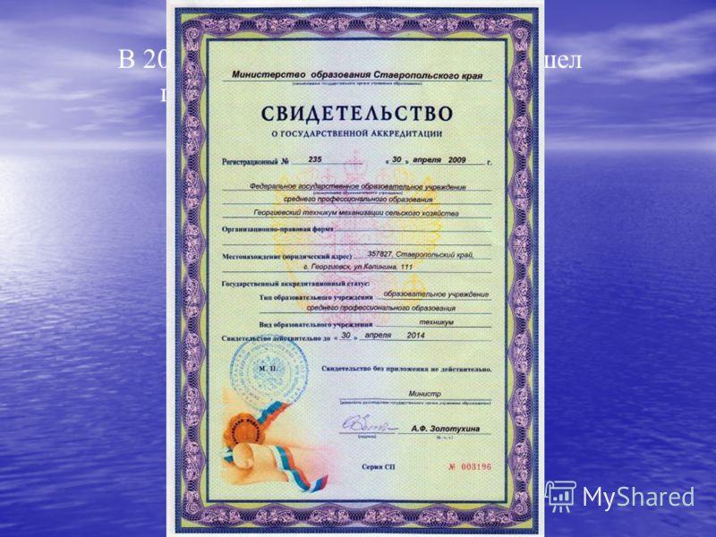 В 2009 году техникум успешно прошел государственную аккредитацию