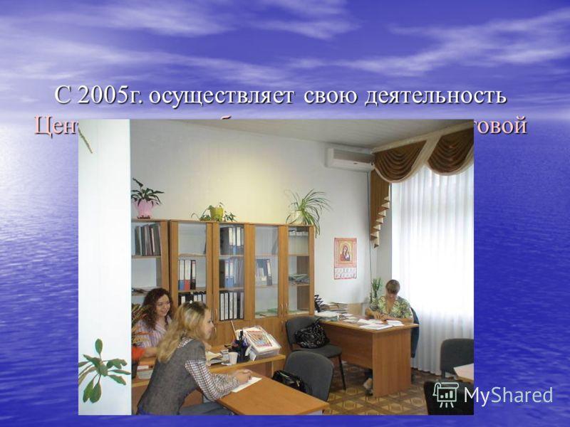 С 2005г. осуществляет свою деятельность Центр качества образования и маркетинговой службы