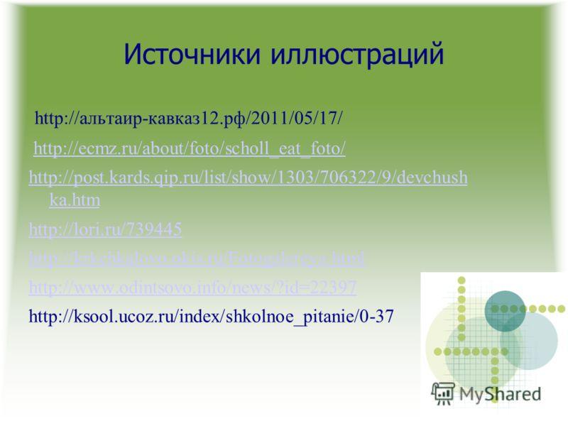 Источники иллюстраций http://альтаир-кавказ12.рф/2011/05/17/ http://ecmz.ru/about/foto/scholl_eat_foto/ http://post.kards.qip.ru/list/show/1303/706322/9/devchush ka.htm http://lori.ru/739445 http://krkchkalovo.okis.ru/Fotogalereya.html http://www.odi