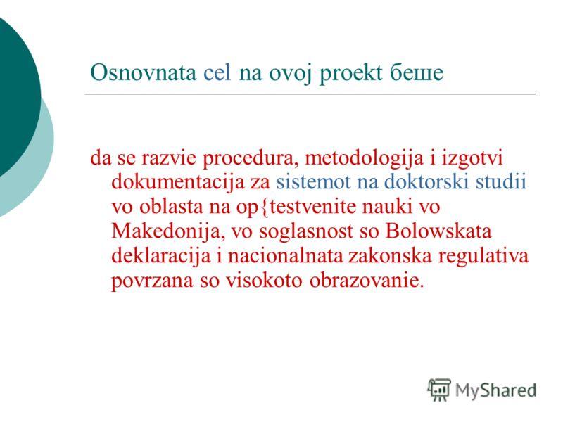 Докторските студии -трет циклус во високото образование на РМ Проф. Д-р Марика Башеска – Ѓорѓиеска УКЛО, Економски факултет-Прилеп