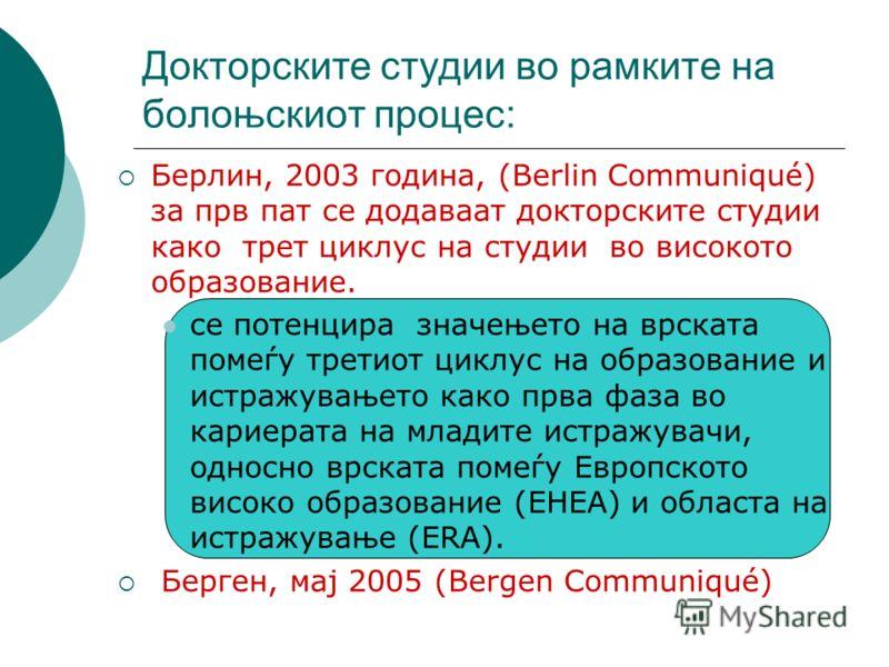 Osnovnata cel na ovoj proekt бешe da se razvie procedura, metodologija i izgotvi dokumentacija za sistemot na doktorski studii vo oblasta na op{testvenite nauki vo Makedonija, vo soglasnost so Bolowskata deklaracija i nacionalnata zakonska regulativa