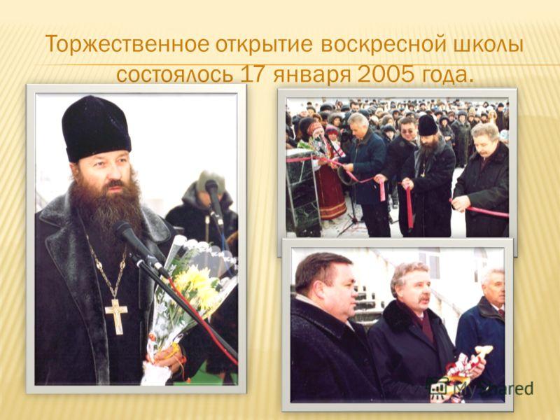 Торжественное открытие воскресной школы состоялось 17 января 2005 года.