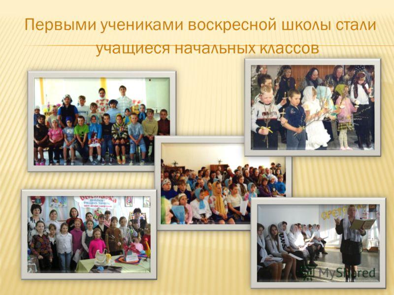 Первыми учениками воскресной школы стали учащиеся начальных классов