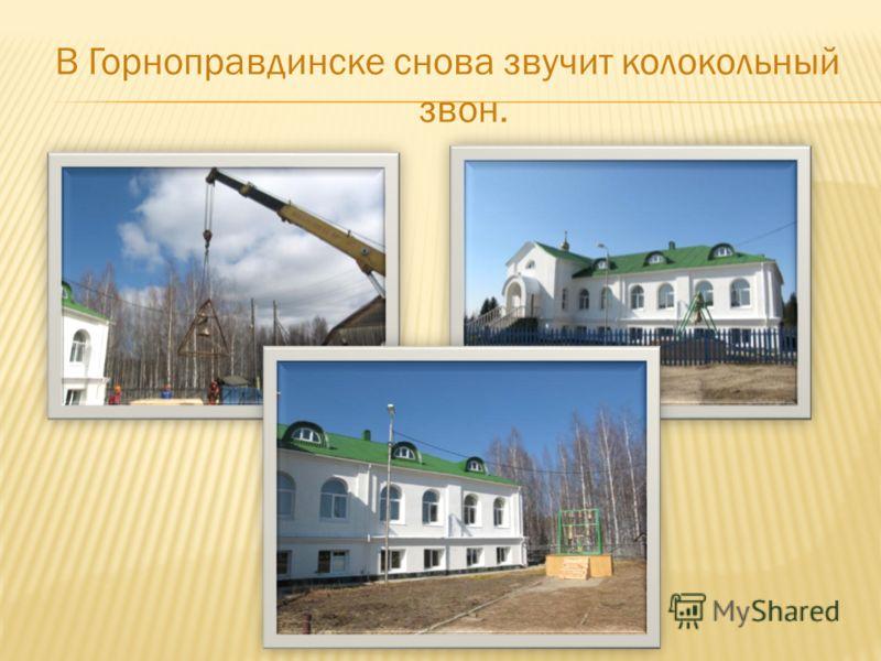 В Горноправдинске снова звучит колокольный звон.