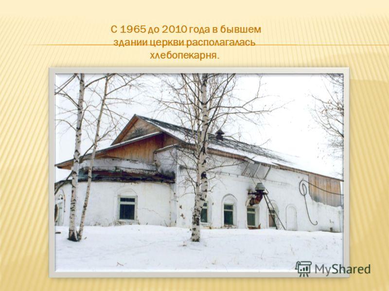 С 1965 до 2010 года в бывшем здании церкви располагалась хлебопекарня.