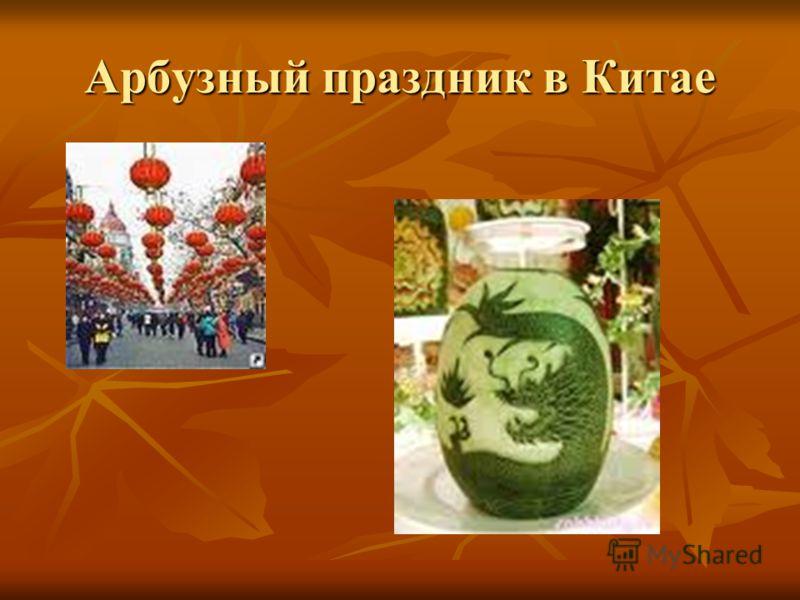 Арбузный праздник в Китае