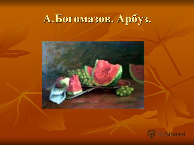 А.Богомазов. Арбуз.