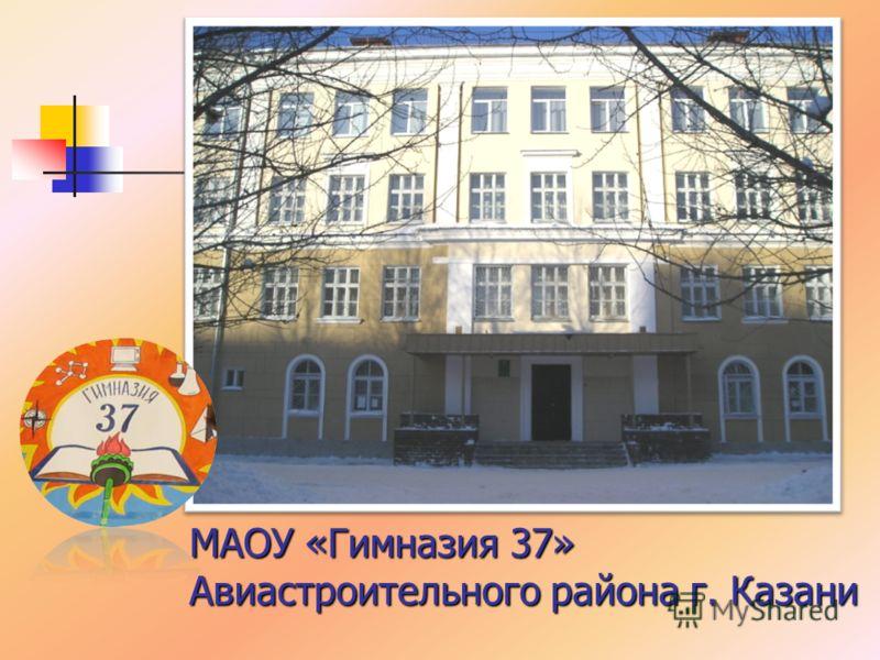 МАОУ «Гимназия 37» Авиастроительного района г. Казани