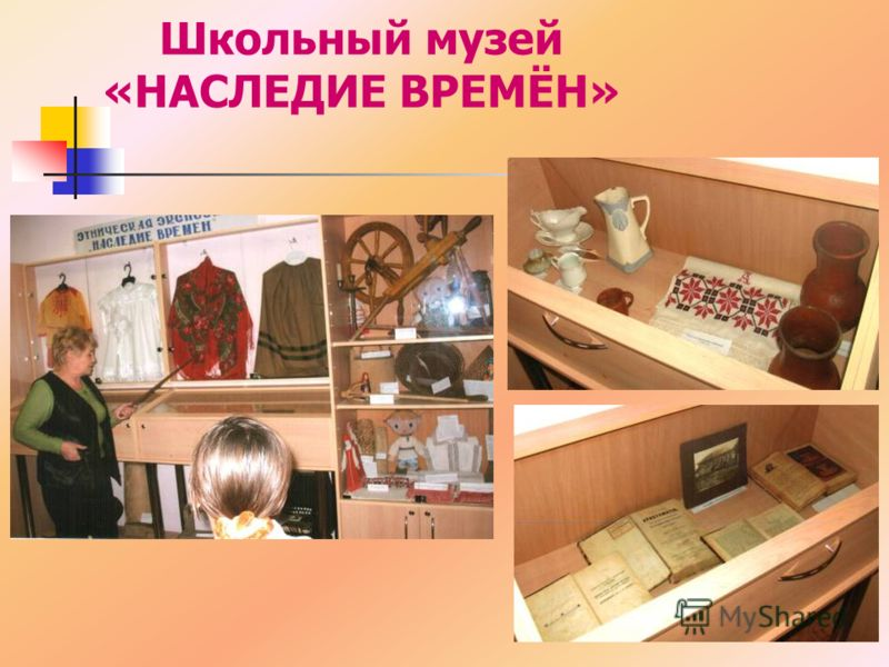 Школьный музей «НАСЛЕДИЕ ВРЕМЁН»