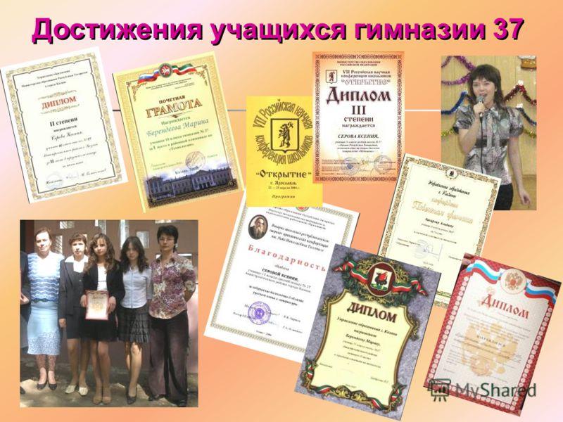 Достижения учащихся гимназии 37