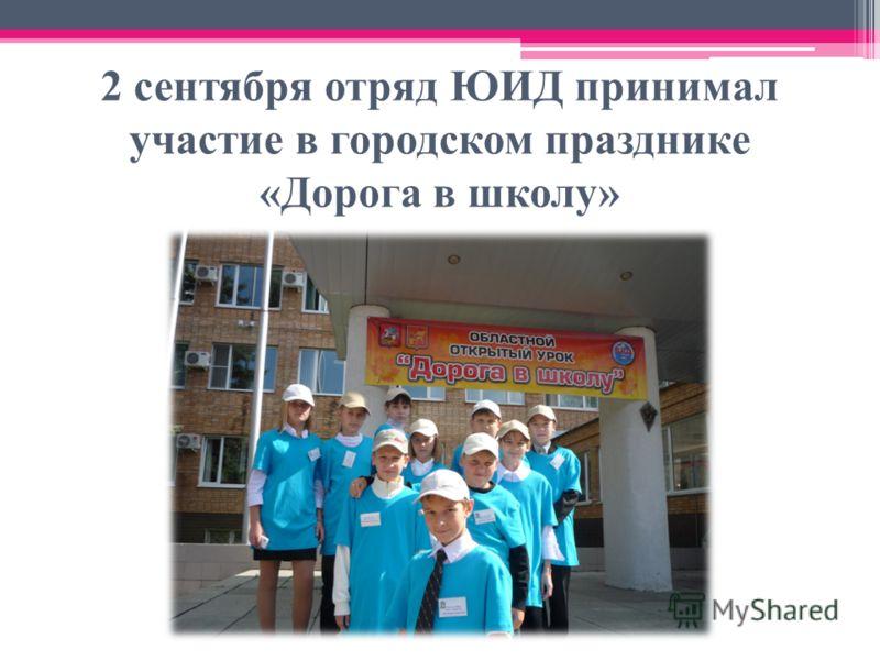 2 сентября отряд ЮИД принимал участие в городском празднике «Дорога в школу»