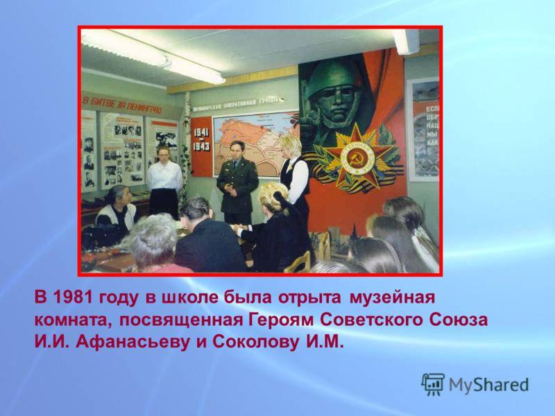 В 1981 году в школе была отрыта музейная комната, посвященная Героям Советского Союза И.И. Афанасьеву и Соколову И.М.