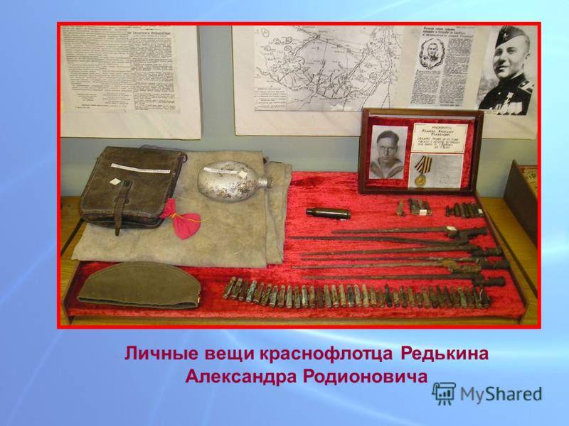 Личные вещи краснофлотца Редькина Александра Родионовича