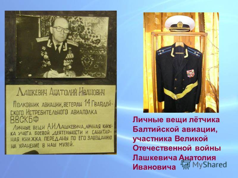Личные вещи лётчика Балтийской авиации, участника Великой Отечественной войны Лашкевича Анатолия Ивановича