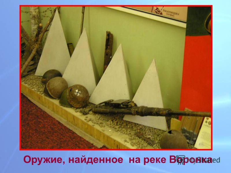 Оружие, найденное на реке Воронка