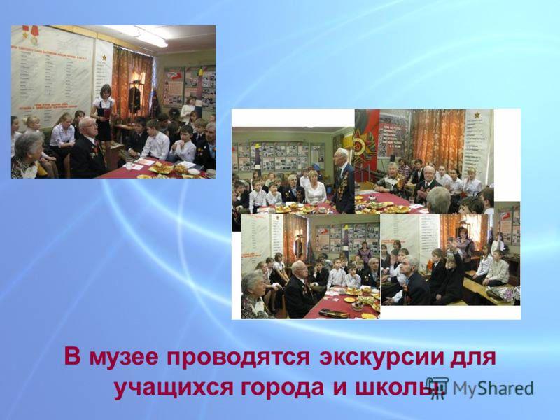В музее проводятся экскурсии для учащихся города и школы.